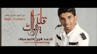 نشيدة قلبي هواك  - أحمد فرج - ايقاع   Ahmed Farag - Qalbi Hawak - Drums
