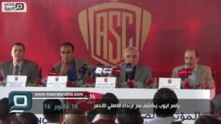 مصر العربية | ياسر ايوب يكشف سر ارتداء الاهلي للاحمر