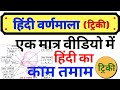 Gambar cover हिंदी वर्णमाला संपूर्ण  hindi varnmala स्वर व्यंजन से लेकर सब कुछ  swar vyangan hindi grammar