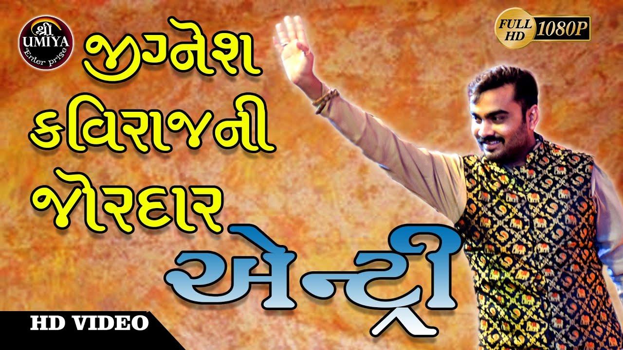 Download Jignesh Kaviraj | Jordar Entry | Lok Melo Wadhwan