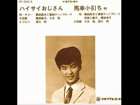 Haisai Ojisan Marufuku Original