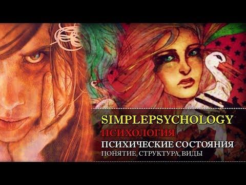 Психология. Психические состояния: понятие, структура, виды.
