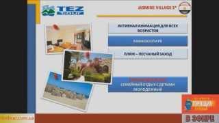 Jasmine Village 3 Египет Хургада Обзор египетских отелей, горящие туры в Египет(, 2014-09-09T11:31:33.000Z)