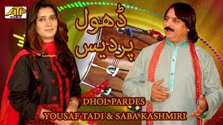 Dhol Pardes | Yousaf Tadi & Saba Kashmiri | New Punjabi Song | Gaane Shaane