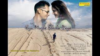 New Hindi Song 2018    Kyu Mujhe Bhula Diya    Miss Ada    Bunty Verma    Binny Narang    Sonotek