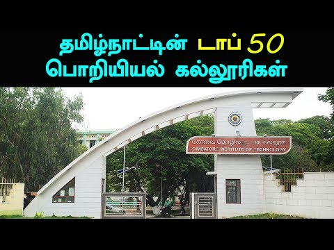 Top 50 Engineering Colleges in Tamilnadu