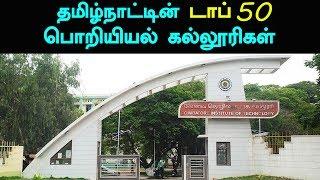 Top 50 Engineering colleges in Tamil nadu
