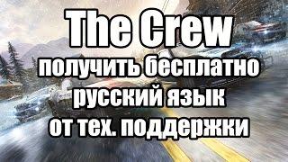 The Crew получить русский язык бесплатно от тех. поддержки