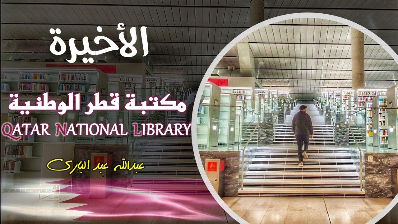مكتبة قطر الوطنية كأنك بداخلها | الحلقة (الأخيرة) | منوعات عجيبة والماجيك بوكس