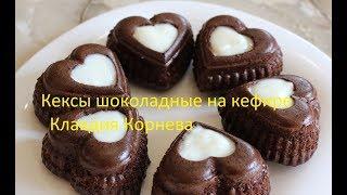 Кексы шоколадные на кефире