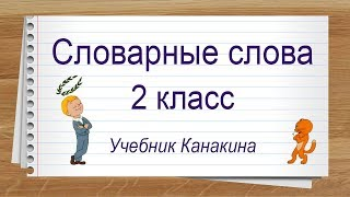 Словарные слова 2 класс русский язык учебник Канакина. Тренажер написания слов под диктовку