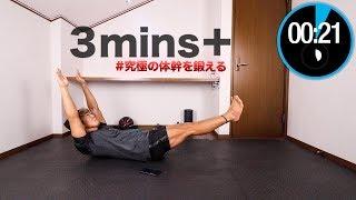 簡単に究極の体幹を作る5つの種目紹介!【体幹トレーニング】筋トレ core training thumbnail