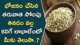 భోజనం చేసిన తరువాత సోంపు తినడం వల్ల కలిగే లాభాలు..!! || Amazing Health Benefits Of Fennel Seeds ||