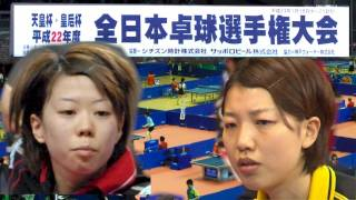 全日本卓球選手権 女S準決勝 藤井寛子 vs 藤沼亜衣