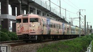 山陽本線を走る115系電車です 大河ドラマの宣伝をしている電車です 東福...