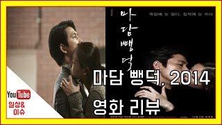 마담 뺑덕, 2014 [Scarlet Innocence, 2014] [영화리뷰][일상&이슈]