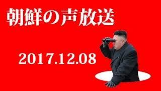 朝鮮の声放送171208