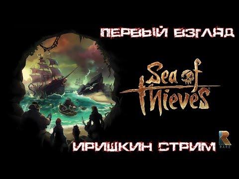 МОРСКИЕ ВОЛКИ В ДЕЛЕ Sea Of Thieves ДЕВУШКА В ИГРЕ. The Girl In The Game. 18+#сидимдома