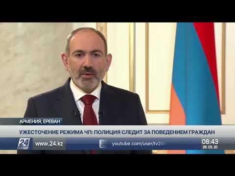 Ужесточение режима ЧП в Армении: полиция следит за поведением граждан