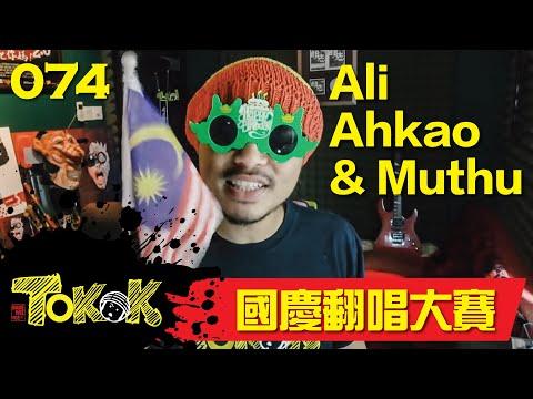 [Namewee Tokok] 074 Ali AhKao Dan Muthu 國慶翻唱大賽 02-08-2017