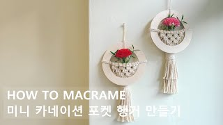 DIY Macrame Pocket hanger 미니 카…