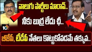War Of Words Between TDP And BJP Leaders Over Party Changing | News Morning | 10TV News