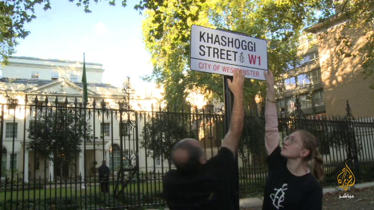 """"""" إطلاق اسم خاشقجي على شارع السفارة السعودية في لندن """""""