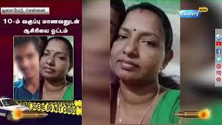 10-ம் வகுப்பு மாணவனுடன் குடும்பம் நடத்திய 40 வயது ஆசிரியை சென்னையில் கைது | #KeralaTeacher