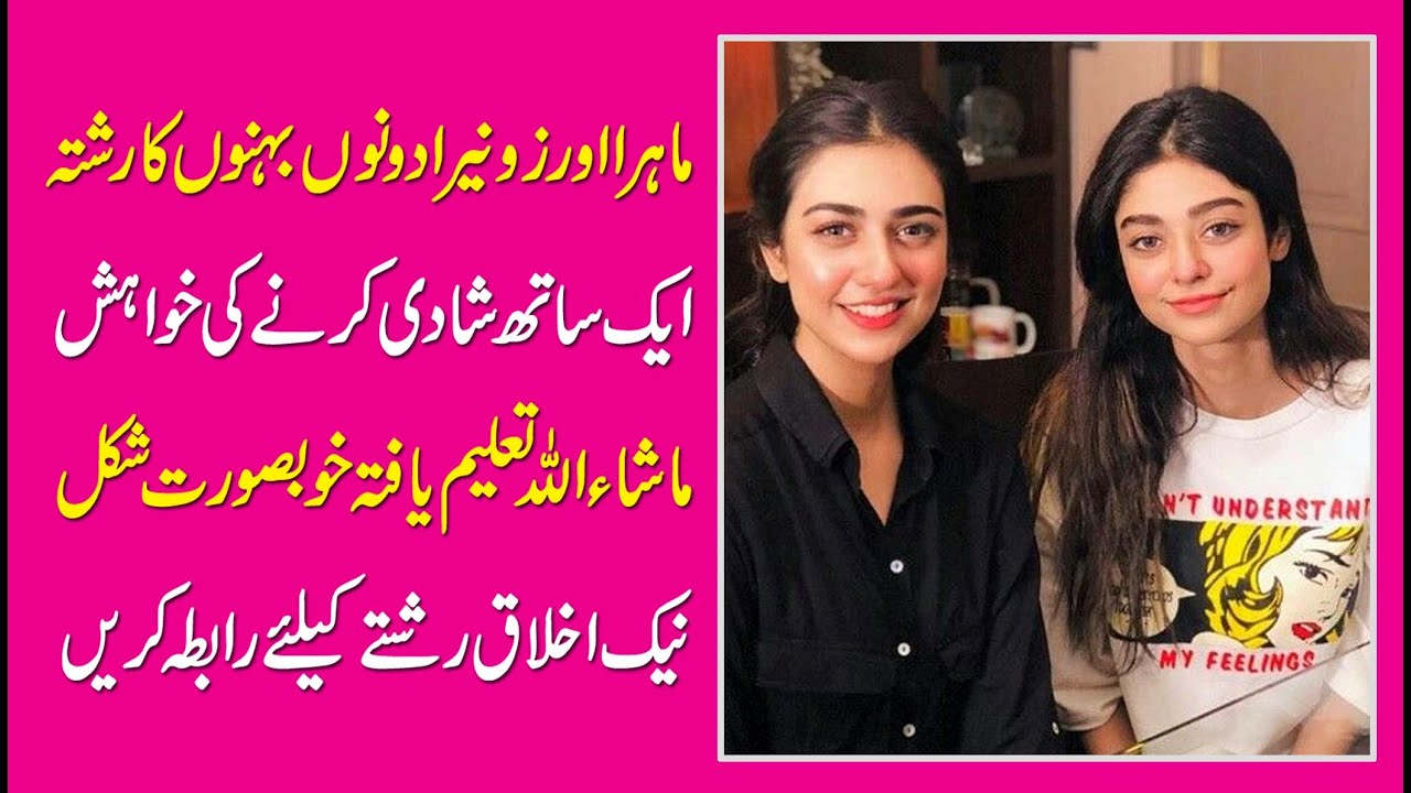 Mahira And Zunaira Both Marriage Proposal Program in Pakistan Educated