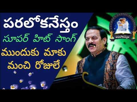 Paralokanestham Latest 2018 Super Hit Worship New Telugu Christian Song Munduku Maaku Calvary Temple