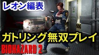 バイオハザード2 ストレス発散! 無限ガトリングガンで無双プレイ【レオン編表】/Resident Evil 2 Gatling Gun Play