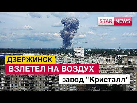 ВЗРЫВ в ДЗЕРЖИНСКЕ! ПЕРЕГОВОРЫ ДИСПЕТЧЕРОВ! Новости Россия 2019