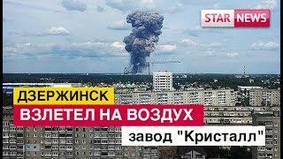 ВЗРЫВ в ДЗЕРЖИНСКЕ! ПЕРЕГОВОРЫ ДИСПЕТЧЕРОВ! Новости Россия 2019 MyTub