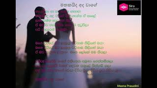 wedding-song-mathakaida-ada-wage-meena-prasadini-with
