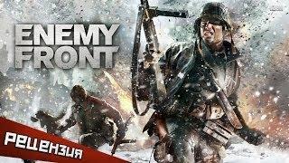 Обзор Enemy Front. Прагматизм против идеализма