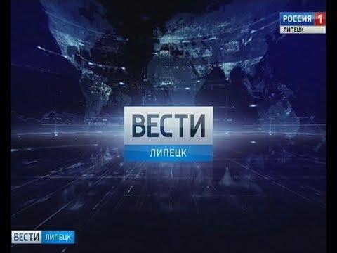 Вести - Липецк (эфир от 28.02.2019 20:45)