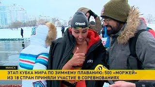 500 «моржей» из 18 стран соревнуются в Минске