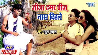 #Video जीजा हमर चीज़ नास दिहले I #Rahul Hulchal I Jeeja Hamar Chiz Nas Dihle I Bhojpuri Song 2020