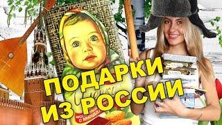 ПОДАРКИ ИЗ РОССИИ - ЧТО ПРИВЁЗ МНЕ САША? ЖЕСТЬ!))