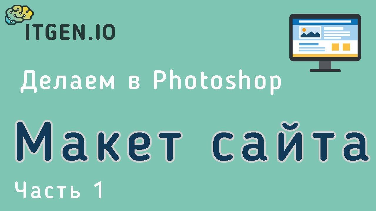 Уроки по Photoshop. Делаем макет сайта в Фотошопе (Часть 1)