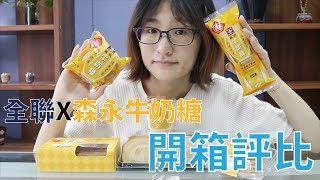 全聯We Sweet森永牛奶糖開箱評比   牛奶糖味沒有想像中的濃郁?!