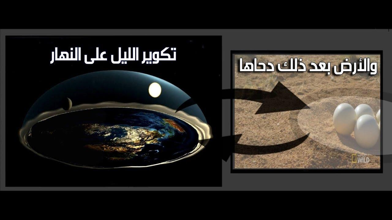 معنى كلمة دحاها في القرآن 15
