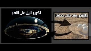 الأرض مسط حة ما يقوله ذاكر نايك عن الأرض أيهم الأقرب للمنطق في رأيكم Youtube