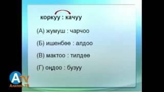 видео АНАЛОГИЯ