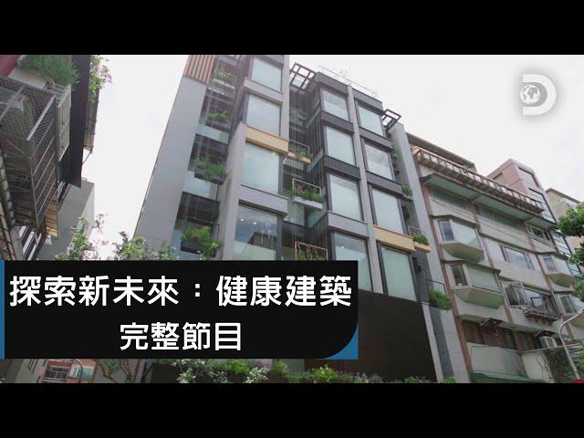 [完整節目]《探索新未來:健康建築》:帶你認識建築全新潮流