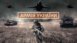 Армія України - Покоління Героїв / Ukrainian army - Generation of heroes