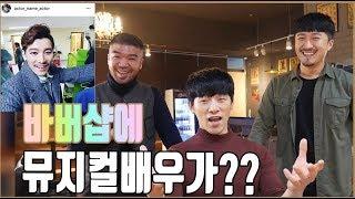바버샵에 뮤지컬20년차 배우가 오면??