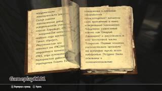 Книги Skyrim Хроники 1 До начала эпохи людей