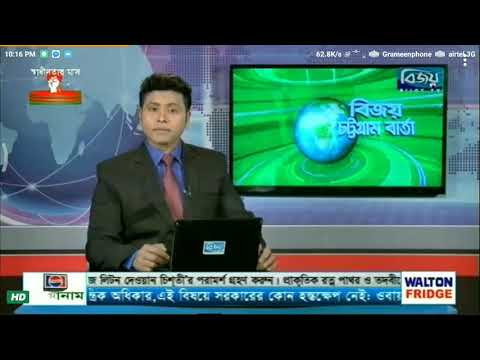 Report about Govt. Commerce College, Chittagong By Bijoy Tv, Dated on 11-03-2018 22.00