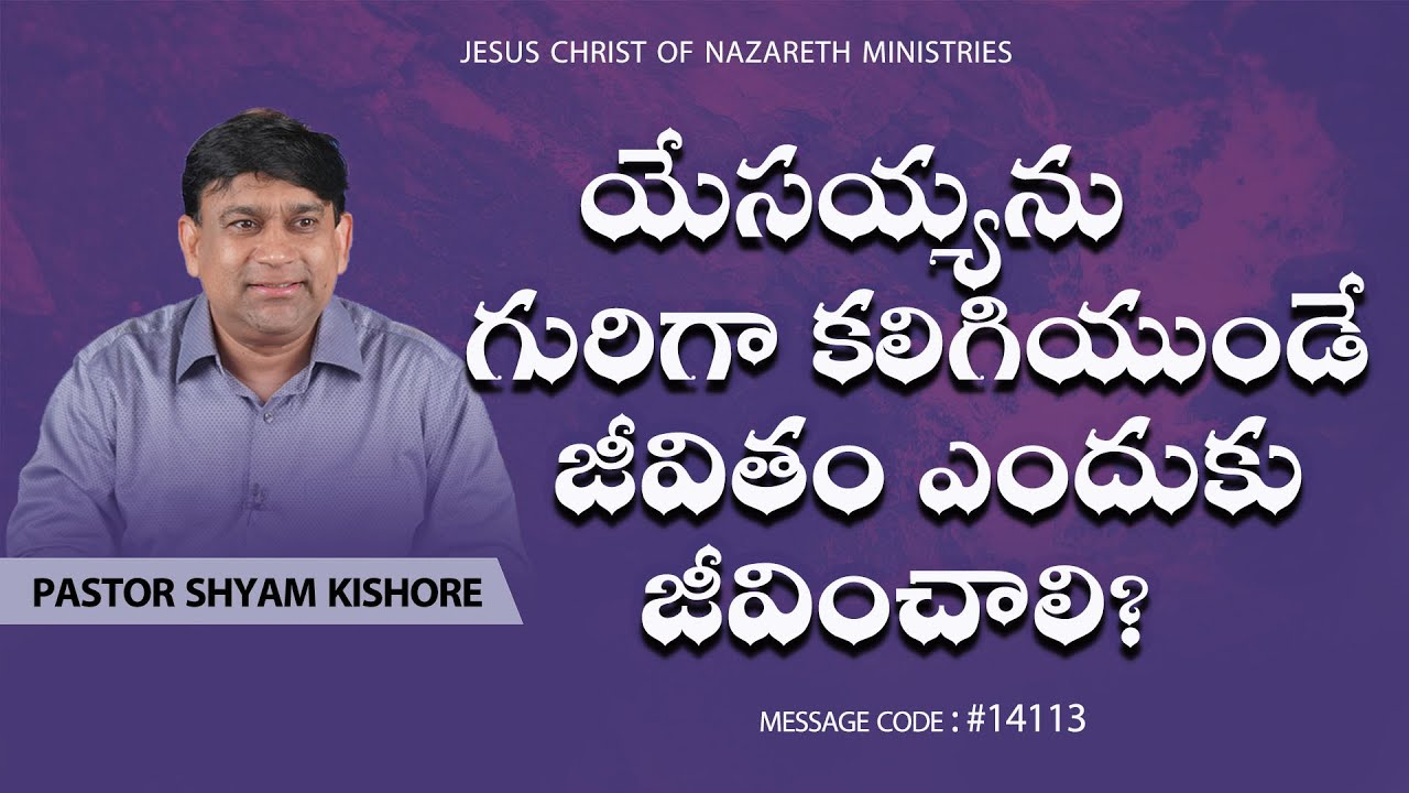 Shyam Kishore - Living JESUS as A Goal - Code #14113 - Sermon by Man of GOD K Shyam Kishore